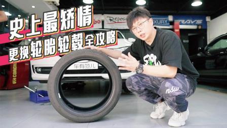 更换轮胎轮毂全攻略,挑战汽车维修史上最矫情