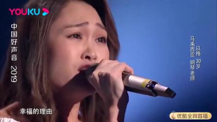中国好声音2019:美女钢琴老师飚高音,全场导师都沉迷了!