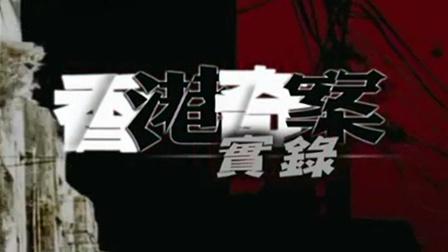 ATV【香港奇案实录】片头(陈启泰、张文慈)