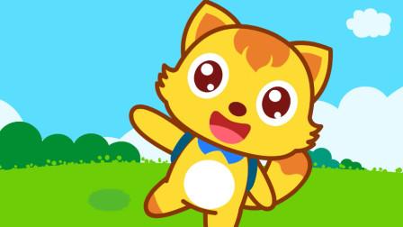 猫小帅儿歌 第163集 快乐的一天开始了