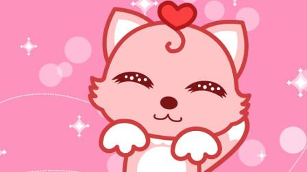 猫小帅儿歌 第204集 可爱淘