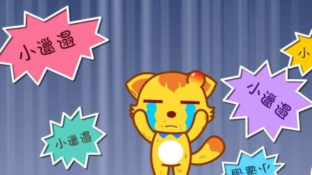 猫小帅儿歌 第224集 小邋遢