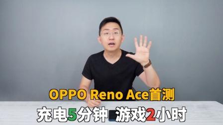 实测OPPO Reno Ace 充电5分钟 只能开黑2小时?