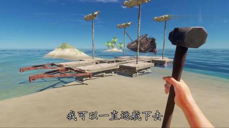 荒岛求生91:升级海王号,我打造高速马达和船屋