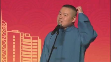 孙越吐槽女观众穿着暴露,岳云鹏:你管得着么!