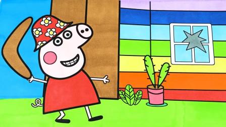 小范亲子简笔画 小猪佩奇练习投掷回力标儿童卡通简笔画涂色游戏