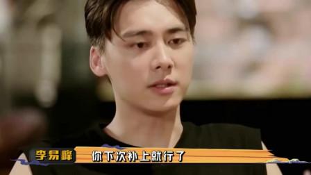 我要打篮球:李怼怼上线!杜锋戴墨镜求夸赞,李易峰完全不按套路出牌!
