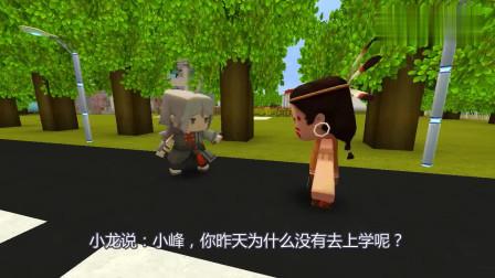 迷你世界:成绩好的小龙,为了玩游戏而放弃学习,最后变成了乞丐