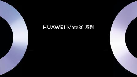 「领菁资讯」今晚发!华为 Mate 30 Pro 超感光徕卡电影四摄:双 4000 万像素主摄!