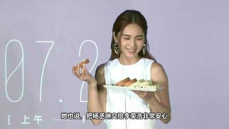 杨丞琳李荣浩领证结婚 闺蜜黄小柔曝婚宴细节