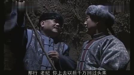 《铁齿铜牙纪晓岚》和珅与纪晓岚掉进坑里,大喊救命喊来一只熊,和珅纪晓岚顿时吓的互相指着