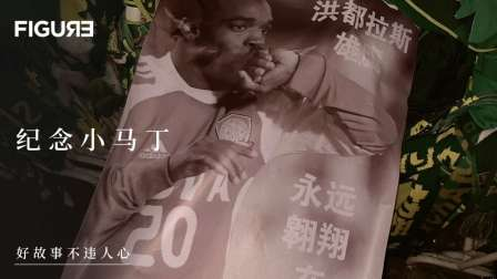 国安球迷对小马丁的七日悼念,犀利哥守护