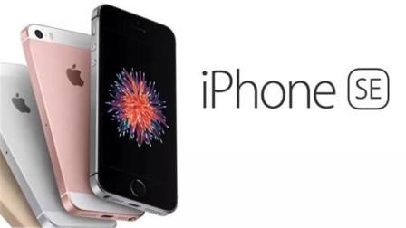 iPhoneSE2被曝光,A13+单摄,小屏旗舰或明年上市!