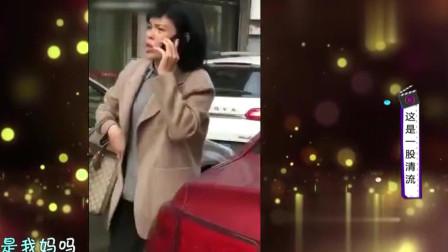"""家庭幽默录像:出门前喝了""""忘崽""""牛奶,妈妈街上偶遇女儿视而不见!"""