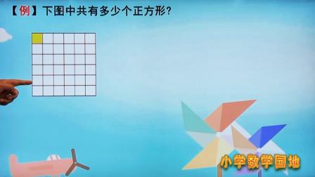 二年级数学奥数学习微课堂 找到数正方形个数的规律数起来很容易