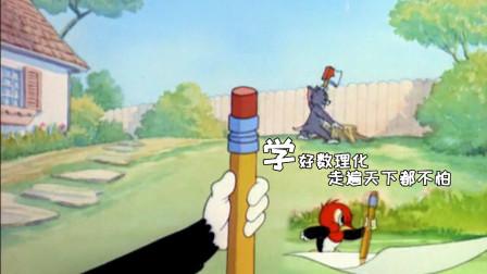 四川话猫和老鼠:啄木鸟大战汤姆猫,学好数理化,走遍天下都不怕!