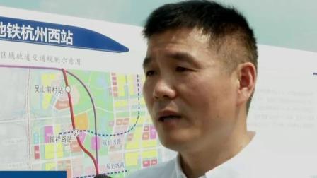 新闻深一度 2019 杭州高铁西站正式开工!未来从城西出发可轻松通达全国各大城市