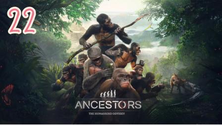 老池热游《祖先:人类史诗》22期 非洲水牛