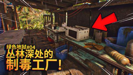 我发现了在丛林深处与世隔绝的制毒工厂!#04-绿色地狱【纸鱼】