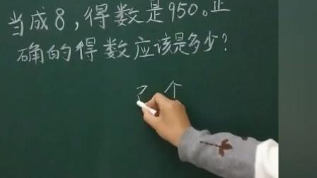 三年级数学上册同步知识点错中求解之看错数字应用题