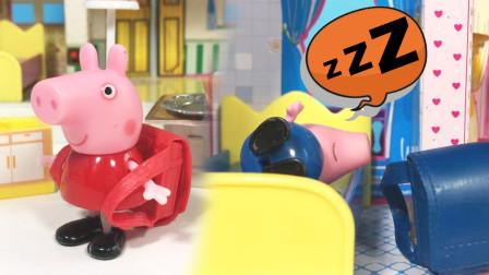小猪佩奇开心去上学,弟弟乔治懒床要迟到啦,这可怎么办呢?