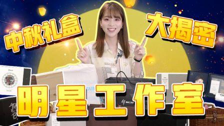 明星工作室月饼大揭秘!鹿晗、陈赫、周笔畅、黄子韬今年中秋都发了啥