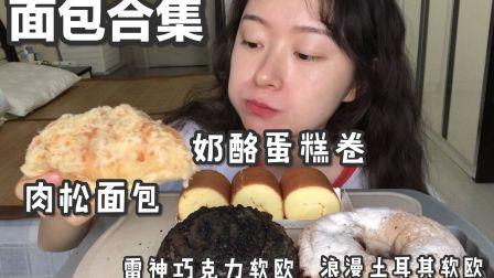 【吃播】肉松面包+奶酪蛋糕卷+巧克力软欧+浪漫土耳其软欧|姜蜜|百香果蜜|玫瑰蜜