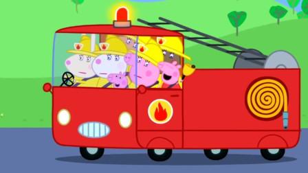 太奇怪!狗爷爷为何开着消防车来了?小猪佩奇的朋友需要帮助吗?儿童趣味游戏玩具故事