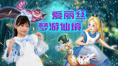 公主魔法屋 迪士尼爱丽丝的梦幻仙境奇遇记