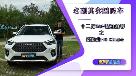 十二万SUV精准推荐之新哈弗H6 Coupe-新浪汽车