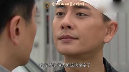 幕后玩家:萧正楠气愤本想打黄宗泽,明白他是故意挑衅自己,马上止住了怒气