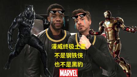 漫威电影中最有钱的是钢铁侠和黑豹?不好意思,他俩都排不上号!