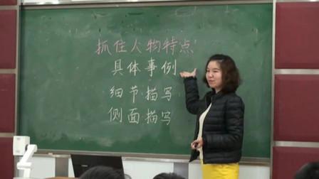 【原创】小学语文名师示范课: 抓住人物特点(上)