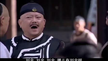 影视:和珅和老纪打赌:这哪有刘全?刘全:爷,您叫我?和珅:滚