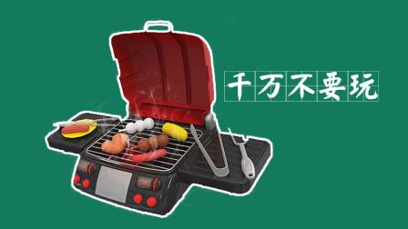 这个玩具烧烤炉也太真实了吧?竟然还会冒烟!