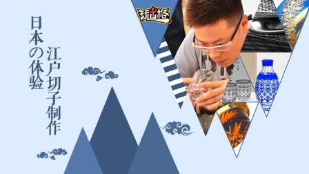 玩儿出格:江户切子让玻璃变成天皇贡品 原同学玩杯具拉开日本自驾序幕