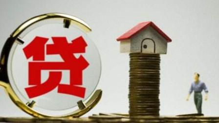 现在办房贷和10月8号日后办房贷,哪种更加的合适?早知道早受益