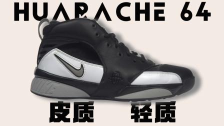Huarache 64: 400元球员PE!想不到的皮质与轻质的并存体 拆东西-老鞋