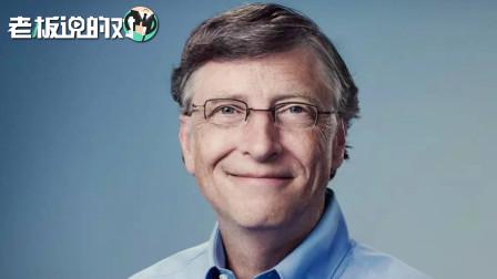 """比尔盖茨谈""""做慈善"""":不会因此吃不上饭,这些钱对我是多余的"""