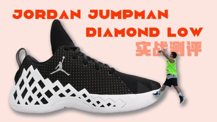 Jumpman Diamond:抗扭饱受诟病!优缺点明显!这双钻石不够硬 拆东西