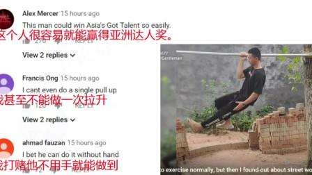"""老外看中国:中国小伙无视地心引力""""空中漫步""""外国网友:现在相信功夫了"""