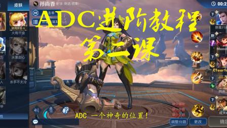 阿飞游戏王者荣耀:ADC进阶教程第二课,被针对了怎么办?我来教你渡过难关!
