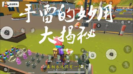 阿飞游戏香肠派对:手雷玩法揭秘,远近高低各不同的手雷到底该怎么扔?