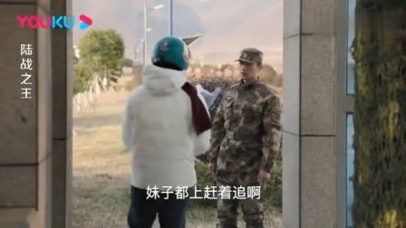 陆战之王:新兵天天收到表白鲜花,快递小哥都酸了:妹子赶着追啊