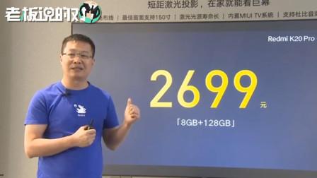 """2699元起!Redmi发布K20 Pro:跑分超47万,比友商""""强悍"""""""