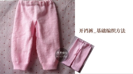 158集清清编织开裆裤视频教程宝宝儿童毛裤手工裤子粗毛线手工编织