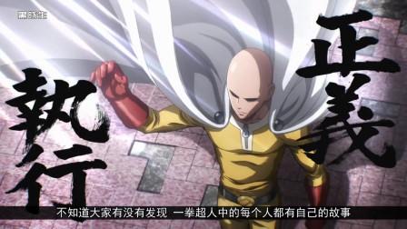 一拳超人:埼玉虽然是无敌的,但是埼玉,终究只是一个人