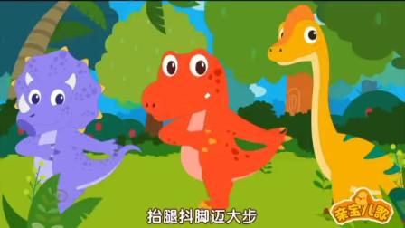 亲宝恐龙世界乐园儿歌-跳舞的恐龙 和可爱霸王龙一起跳舞