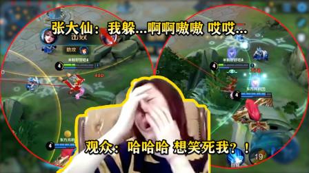 张大仙残血貂蝉二技能躲塔伤躲塔里去了!观众:哈哈哈我笑傻了!