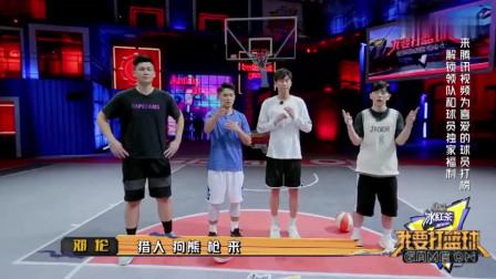 《我要打篮球》花絮:被邓伦笑死了! 和队友玩游戏频输,懵圈了